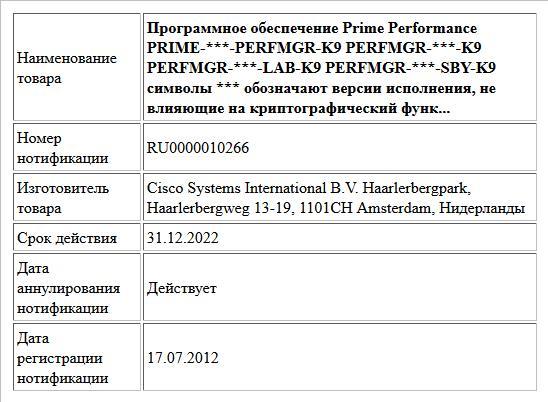 Программное обеспечение Prime Performance PRIME-***-PERFMGR-K9 PERFMGR-***-K9 PERFMGR-***-LAB-K9 PERFMGR-***-SBY-K9 символы *** обозначают версии исполнения, не влияющие на криптографический функ...