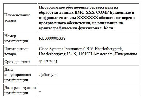 Программное обеспечение сервера центра обработки данных BMC-XXX-COMP Буквенные и цифровые символы  XXXXXXX обозначают версии программного обеспечения, не влияющие на криптографический функционал. Коли...