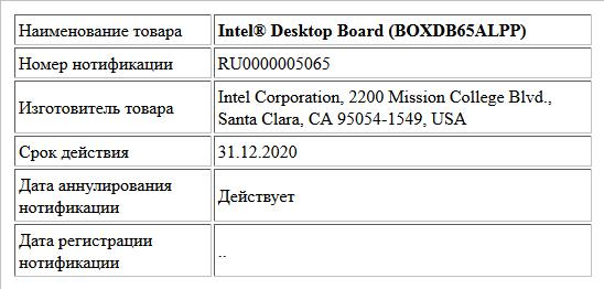 Intel® Desktop Board (BOXDB65ALPP)