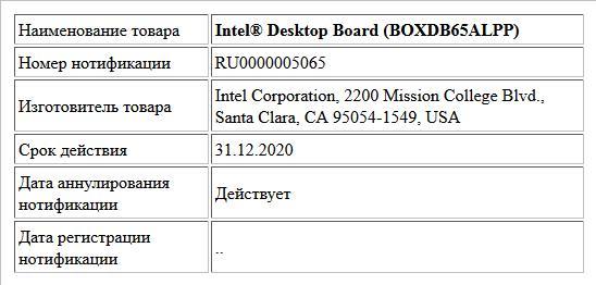 Intel® Desktop Board (BOXDB65ALPP)