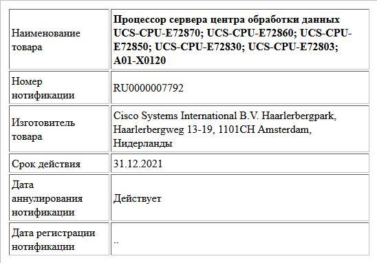 Процессор сервера центра обработки данных UCS-CPU-E72870; UCS-CPU-E72860; UCS-CPU-E72850; UCS-CPU-E72830; UCS-CPU-E72803; A01-X0120