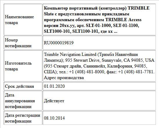 Компьютер портативный (контроллер) TRIMBLE Slate с предустановленным прикладным программным обеспечением TRIMBLE Access версии 20xx.yy, арт. SLT-01-1000, SLT-01-1100, SLT1000-101, SLT1100-101, где xx ...