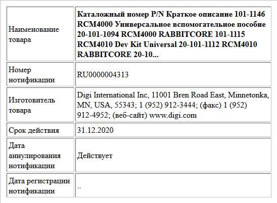 Каталожный номер P/N Краткое описание 101-1146 RCM4000 Универсальное вспомогательное пособие 20-101-1094 RCM4000 RABBITCORE 101-1115 RCM4010 Dev Kit Universal 20-101-1112 RCM4010 RABBITCORE 20-10...