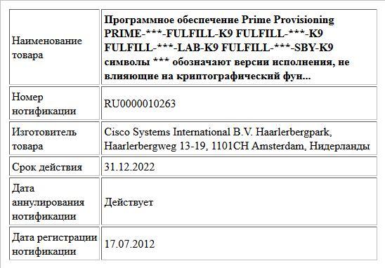 Программное обеспечение Prime Provisioning PRIME-***-FULFILL-K9 FULFILL-***-K9 FULFILL-***-LAB-K9 FULFILL-***-SBY-K9 символы *** обозначают версии исполнения, не влияющие на криптографический фун...