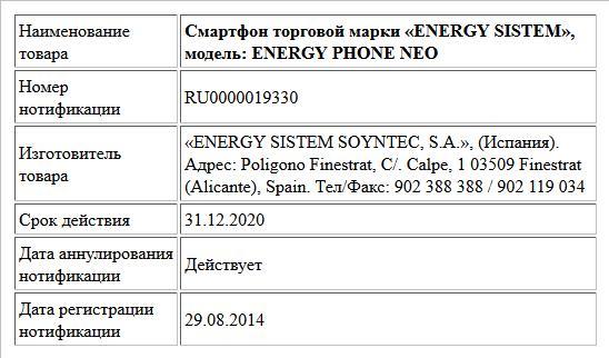 Смартфон торговой марки «ENERGY SISTEM», модель: ENERGY PHONE NEO