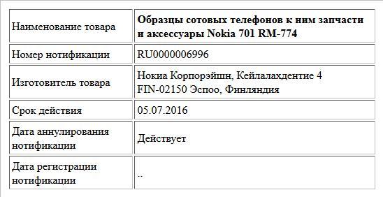 Образцы сотовых телефонов к ним запчасти и аксессуары Nokia 701 RM-774