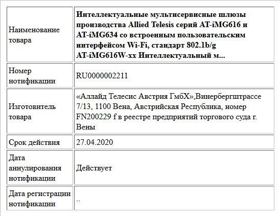 Интеллектуальные мультисервисные шлюзы   производства Allied Telesis серий AT-iMG616 и AT-iMG634 со встроенным пользовательским интерфейсом  Wi-Fi, стандарт 802.1b/g  AT-iMG616W-xx Интеллектуальный м...