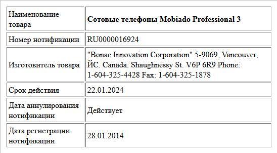 Сотовые телефоны Mobiado Professional 3