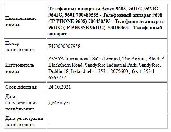 Телефонные аппараты Avaya 9608, 9611G, 9621G, 9641G, 9601 700480585 - Телефонный аппарат 9608 (IP PHONE 9608)  700480593 - Телефонный аппарат 9611G (IP PHONE 9611G)  700480601 - Телефонный аппарат ...