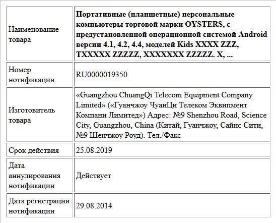 Портативные (планшетные) персональные компьютеры торговой марки OYSTERS, с предустановленной операционной системой Android версии 4.1, 4.2, 4.4, моделей Kids XXXX ZZZ, TXXXXX ZZZZZ, XXXXXXX ZZZZZ. X, ...