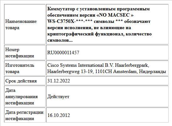 Коммутатор с установленным программным  обеспечением версии «NO MACSEC » WS-C3750X-***-*** символы *** обозначают версии исполнения, не влияющие на криптографический функционал, количество символов...