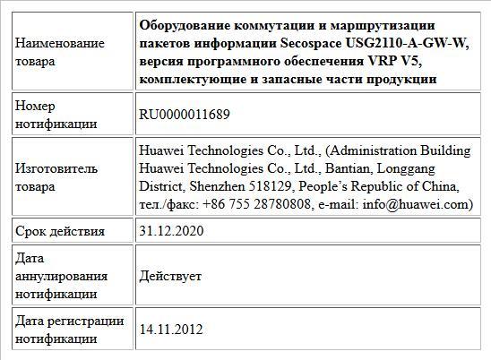 Оборудование коммутации и маршрутизации пакетов информации  Secospace USG2110-A-GW-W, версия программного обеспечения VRP V5, комплектующие и запасные части продукции