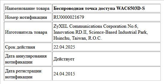 Беспроводная точка доступа WAC6503D-S
