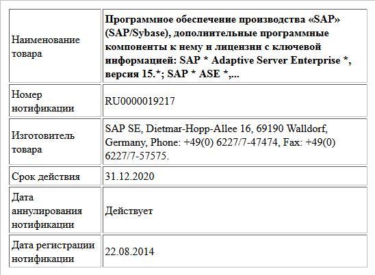 Программное обеспечение производства «SAP» (SAP/Sybase), дополнительные программные компоненты к нему и лицензии с ключевой информацией: SAP * Adaptive Server Enterprise *, версия 15.*; SAP * ASE *,...