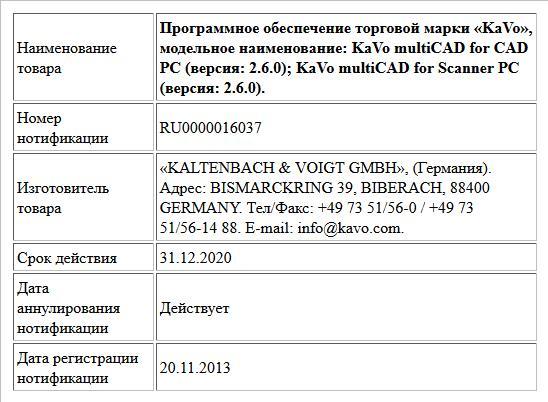 Программное обеспечение торговой марки «KaVo», модельное наименование: KaVo multiCAD for CAD PC (версия: 2.6.0); KaVo multiCAD for Scanner PC (версия: 2.6.0).