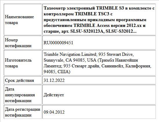 Тахеометр электронный TRIMBLE S3 в комплекте с контроллером TRIMBLE TSC3 с предустановленным прикладным программным обеспечением TRIMBLE Access версии 2012.xx и старше, арт. SLSU-S320123A, SLSU-S32012...