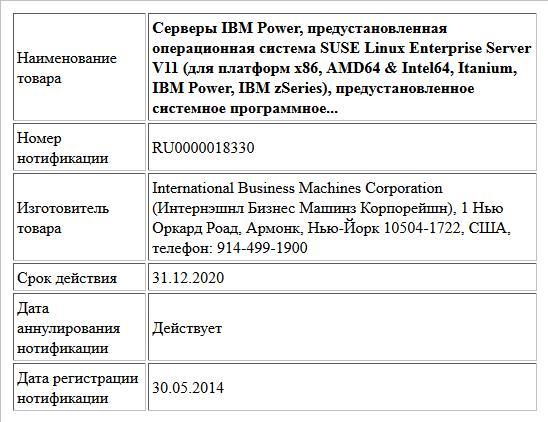 Серверы IBM Power, предустановленная операционная система SUSE Linux Enterprise Server V11 (для платформ x86, AMD64 & Intel64, Itanium, IBM Power, IBM zSeries), предустановленное системное программное...