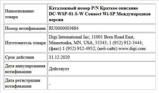 Каталожный номер P/N Краткое описание DC-WSP-01-S-W Connect Wi-SP Международная версия