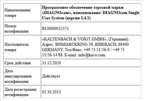 Программное обеспечение торговой марки «DIAGNOcam», наименование: DIAGNOcam Single User System (версия 2.4.1)
