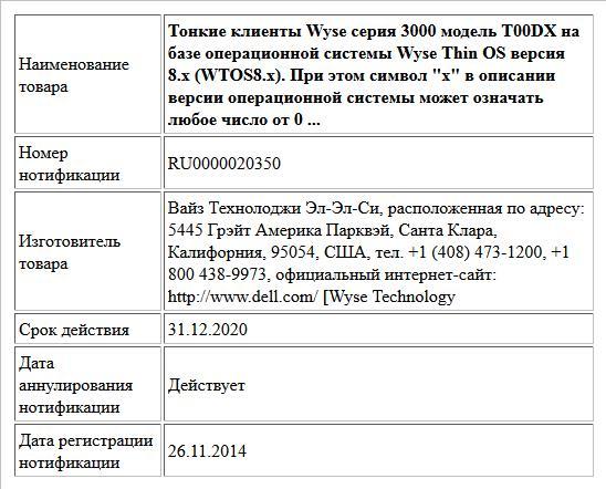 Тонкие клиенты Wyse серия 3000 модель T00DX на базе операционной системы Wyse Thin OS версия 8.х (WTOS8.х). При этом символ