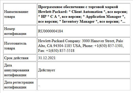 Программное обеспечение с торговой маркой Hewlett-Packard:  * Client Automation *, все версии; * HP * С А *, все версии; * Application Manager *, все версии; * Inventory Manager *, все версии; *...