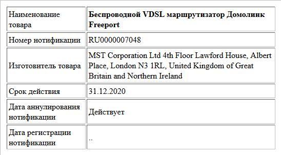 Беспроводной VDSL маршрутизатор Домолинк Freeport