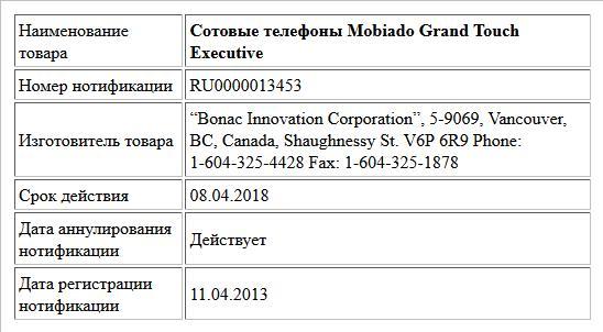 Сотовые телефоны Mobiado Grand Touch Executive