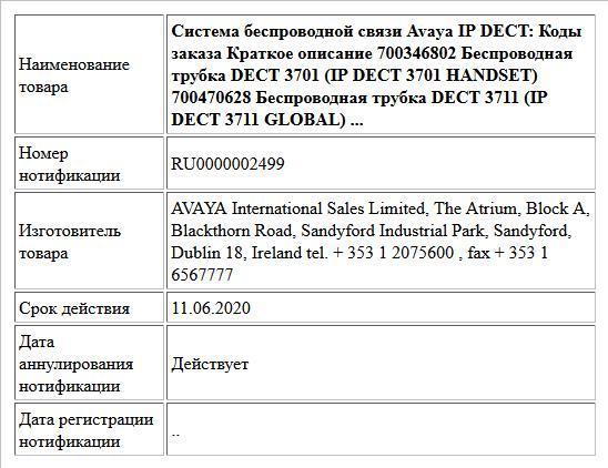 Система беспроводной связи Avaya IP DECT: Коды заказа Краткое описание 700346802 Беспроводная трубка DECT 3701 (IP DECT 3701 HANDSET) 700470628 Беспроводная трубка DECT 3711 (IP DECT 3711 GLOBAL) ...