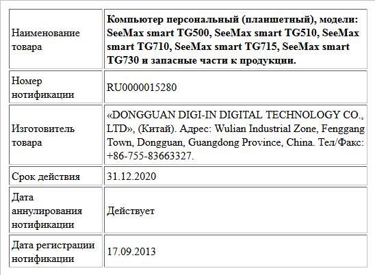 Компьютер персональный (планшетный), модели:  SeeMax smart TG500,  SeeMax smart TG510,  SeeMax smart TG710,  SeeMax smart TG715,  SeeMax smart TG730 и запасные части к продукции.