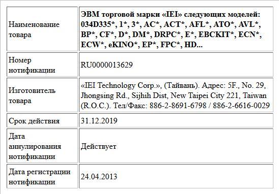ЭВМ торговой марки «IEI» следующих моделей: 034D335*,  1*,  3*,  AC*, ACT*,  AFL*,  ATO*,  AVL*,  BP*,  CF*, D*, DM*,  DRPC*,  E*, EBCKIT*,  ECN*,  ECW*,  eKINO*,  EP*,  FPC*,  HD...