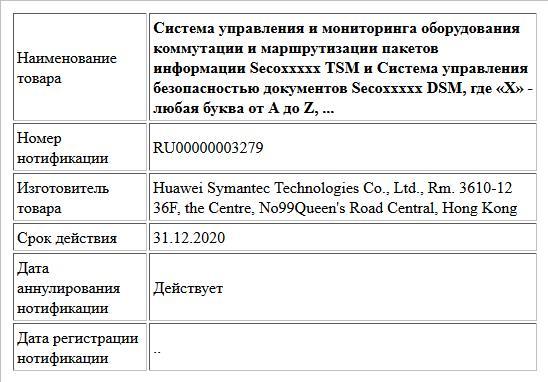 Система управления и мониторинга оборудования коммутации и маршрутизации пакетов информации Secoxxxxx TSM и Система управления безопасностью документов Secoxxxxx DSM, где «X» - любая буква от А до Z, ...