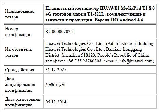 Планшетный компьютер HUAWEI MediaPad T1 8.0 4G торговой марки T1-821L, комплектующие и запчасти к продукции. Версия ПО Android 4.4