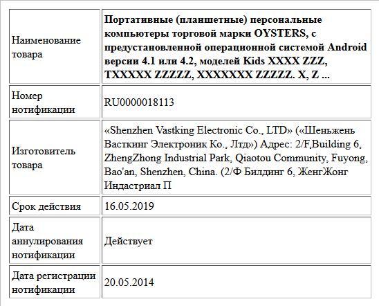 Портативные (планшетные) персональные компьютеры торговой марки OYSTERS, с предустановленной операционной системой Android версии 4.1 или 4.2, моделей Kids XXXX ZZZ, TXXXXX ZZZZZ, XXXXXXX ZZZZZ. X, Z ...