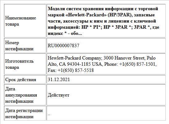 Модели систем хранения информации с торговой маркой «Hewlett-Packard» (HP/3PAR), запасные части, аксессуары к ним и лицензии с ключевой информацией: HP * PI*; HP * 3PAR *; 3PAR *, где индекс * - обо...