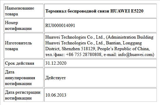 Терминал беспроводной связи HUAWEI E5220