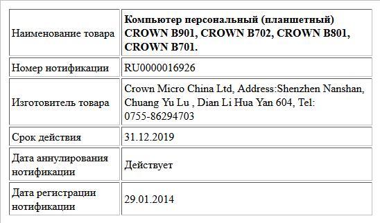 Компьютер персональный (планшетный) CROWN B901, CROWN B702, CROWN B801, CROWN B701.