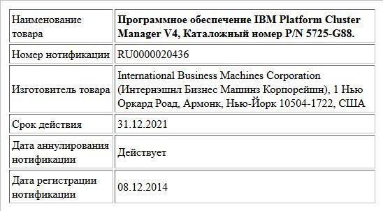 Программное обеспечение IBM Platform Cluster Manager V4, Каталожный номер P/N 5725-G88.
