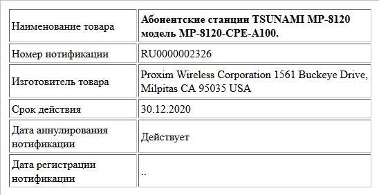 Абонентские станции TSUNAMI MP-8120 модель MP-8120-CPE-A100.