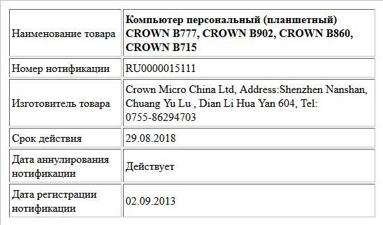 Компьютер персональный (планшетный) CROWN B777, CROWN B902, CROWN B860, CROWN B715