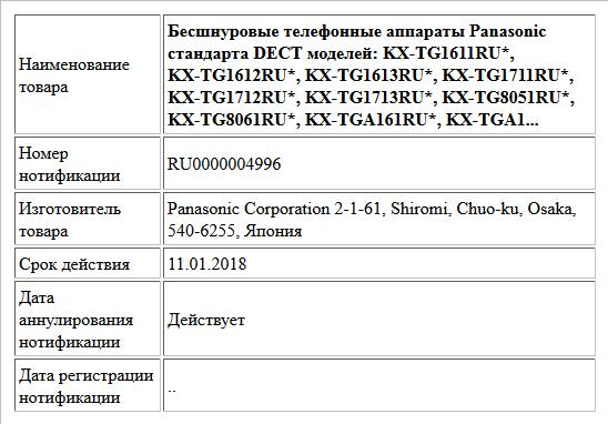 Бесшнуровые телефонные аппараты Panasonic стандарта DECT моделей: KX-TG1611RU*, KX-TG1612RU*, KX-TG1613RU*,  KX-TG1711RU*, KX-TG1712RU*, KX-TG1713RU*, KX-TG8051RU*, KX-TG8061RU*, KX-TGA161RU*, KX-TGA1...