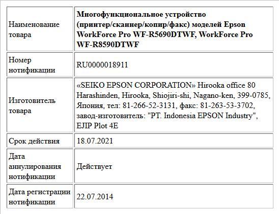 Многофункциональное устройство (принтер/сканнер/копир/факс) моделей Epson WorkForce Pro WF-R5690DTWF, WorkForce Pro WF-R8590DTWF