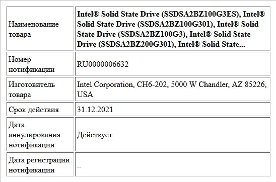 Intel® Solid State Drive (SSDSA2BZ100G3ES),  Intel® Solid State Drive (SSDSA2BZ100G301),  Intel® Solid State Drive (SSDSA2BZ100G3),  Intel® Solid State Drive (SSDSA2BZ200G301),  Intel® Solid State...
