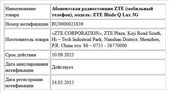 Абонентская радиостанция ZTE (мобильный телефон), модель: ZTE Blade  Q Lux 3G