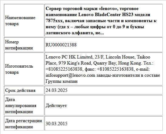Сервер торговой марки «lenovo»,  торговое наименование Lenovo BladeCenter HS23 модели 7875xxx, включая запасные части и компоненты к нему (где х – любые цифры от 0 до 9 и буквы латинского алфавита, не...