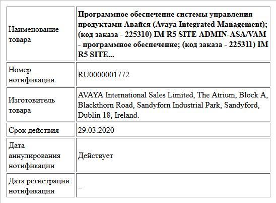 Программное обеспечение системы управления продуктами Авайся (Avaya Integrated Management); (код заказа - 225310) IM R5 SITE ADMIN-ASA/VAM - программное обеспечение; (код заказа - 225311) IM R5 SITE...