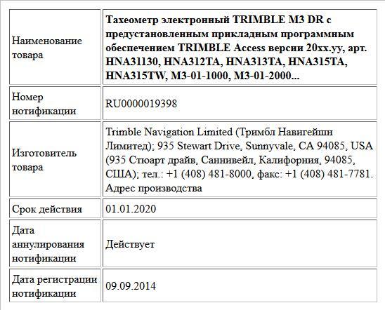 Тахеометр электронный TRIMBLE M3 DR с предустановленным прикладным программным обеспечением TRIMBLE Access версии 20xx.yy, арт. HNA31130, HNA312TA, HNA313TA, HNA315TA, HNA315TW, M3-01-1000, M3-01-2000...