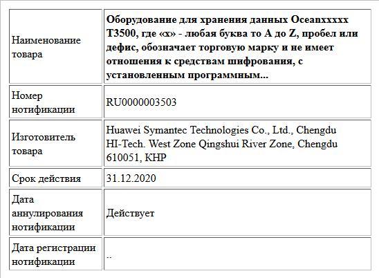 Оборудование для хранения данных Oceanxxxxx T3500, где «x» - любая буква то A до Z, пробел или дефис, обозначает торговую марку и не имеет отношения к средствам шифрования, с установленным программным...