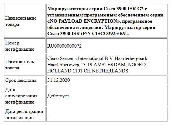 Маршрутизаторы серии Cisco 3900 ISR G2 с установленным программным обеспечением серии «NO PAYLOAD ENCRYPTION», программное обеспечение и лицензии: Маршрутизатор серии Cisco 3900 ISR (P/N CISCO3925/K9...
