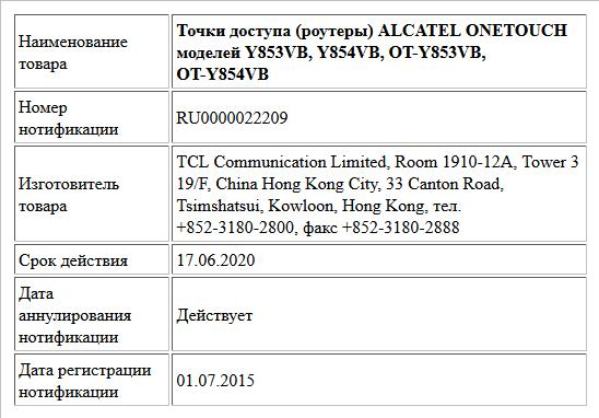 Точки доступа (роутеры) ALCATEL ONETOUCH моделей Y853VB, Y854VB, OT-Y853VB, OT-Y854VB