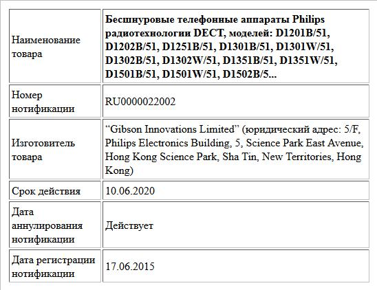 Бесшнуровые телефонные аппараты Philips радиотехнологии DECT, моделей: D1201B/51, D1202B/51, D1251B/51, D1301B/51, D1301W/51, D1302B/51, D1302W/51, D1351B/51, D1351W/51, D1501B/51, D1501W/51, D1502B/5...